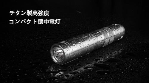アウトドアや災害時にも活躍する、これひとつで便利なチタン製コンパクト懐中電灯R2