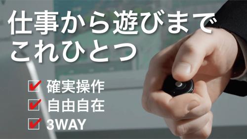 画期的!確実操作のコインサイズ・コントローラー『ProLab Mouse』