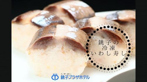 銚子の冷凍いわし寿し(熟成塩だれ製法・瞬間冷凍技術)