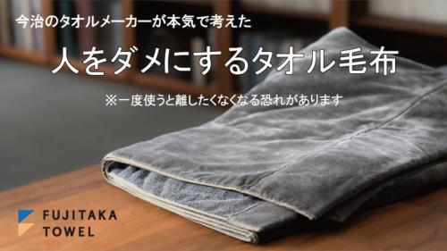 いつまでも包まれていたい!今治のタオルメーカーが本気で作った年中使えるタオル毛布