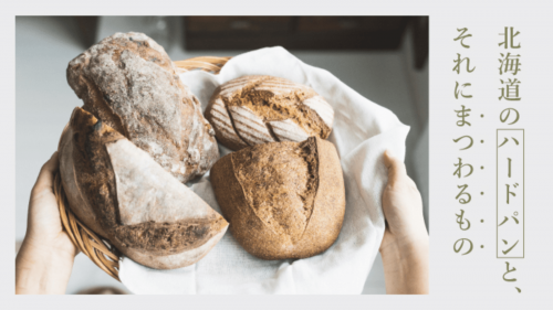 北海道のパンのおいしさを伝えたい!名店ハードパンと、それにまつわる品5つ。