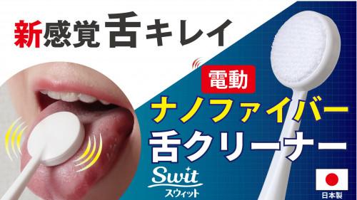 【お口の健康】舌に優しい!ナノファイバー電動舌クリーナー Swit