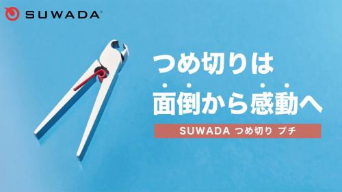 つめ切りは「面倒」から「感動」へ。SUWADAが贈る、スパッと快感の爪切り