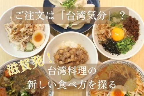滋賀発、おウチでカンタン美味しい本格台湾料理!新しい食べ方の提案!