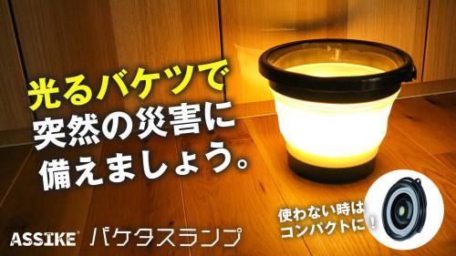台風、大雨、地震…被災時困るトイレの流水「備えよう、バケタスランプ」LEDバケツ