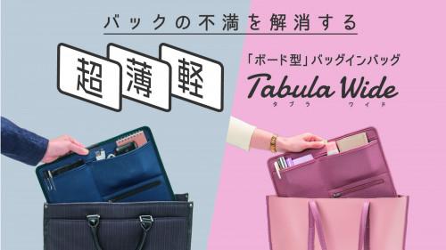 """バッグの不満を解消!""""超薄軽"""" ボード型 バッグインバッグ 『タブラワイド』"""