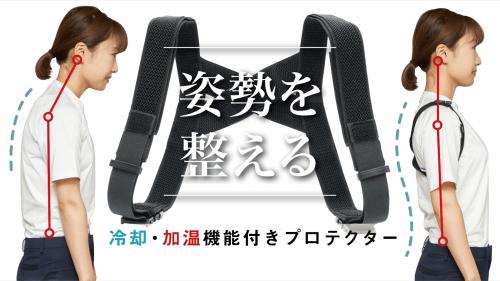 """【猫背・巻き肩の方へ!】姿勢をサポートしながら温度調節""""も""""できるプロテクター"""