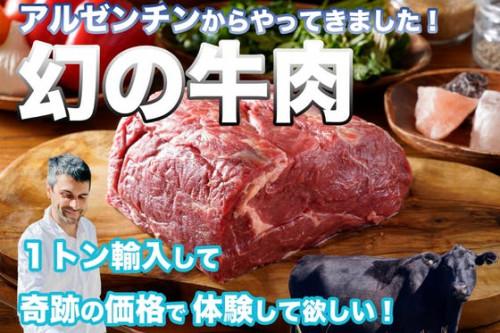 アルゼンチンから上陸『幻の牛肉』を1トン輸入して『奇跡の価格』で体験して欲しい!