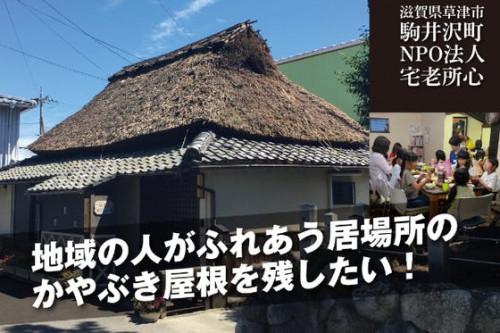 【滋賀・草津】地域の人がふれあう居場所のかやぶき屋根を残したい!