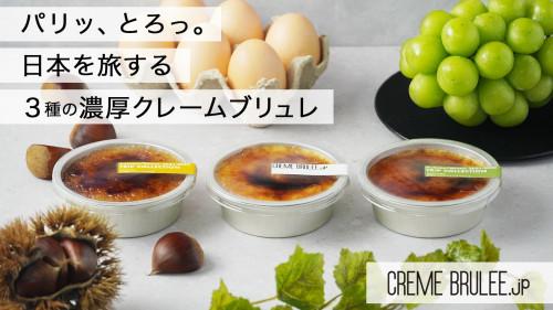 お店の食感「パリッ、とろっ」をご自宅で。秋冬を満喫する3種のクレームブリュレ。