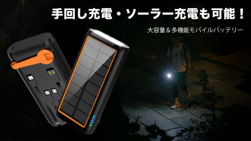防災・アウトドアの強い味方!コンパクトで大容量!多機能ソーラーモバイルバッテリー