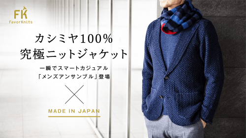 カシミヤ100%ニットジャケット、プルオーバー、マフラーを単品でも、セットでも!