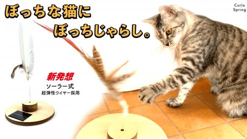 あなたの猫を「ぼっち」から救う!ソーラーでエコに遊ぶ【ぼっちじゃらし】誕生!