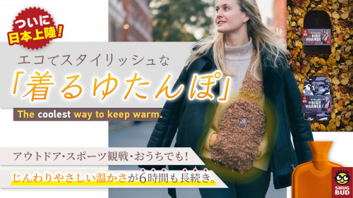 【ヨーロッパで大人気】スタイリッシュで温かさ長続き「着るゆたんぽ」