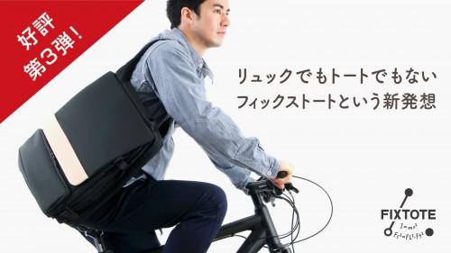 【第3弾】「ズリ落ち」ストレスから解放する拡張型トートバッグ【FIXTOTE】