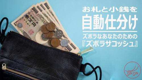 もうレジでモタモタしなくて済む!紙幣と硬貨を自動で仕分ける「ズボラサコッシュ」