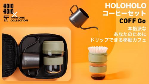 いつでもどこでも本格ドリップ!HOLOHOLOコーヒーセット「COFF Go」