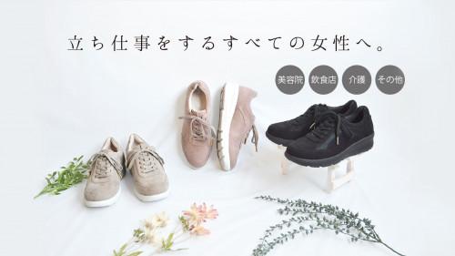 【足と靴の専門家が考えた】ワーキングレディのための立楽スニーカー