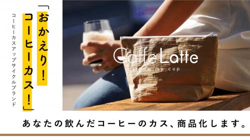 """現役バリスタが作るコーヒーカス再利用ブランド """"Caffe Latte"""""""
