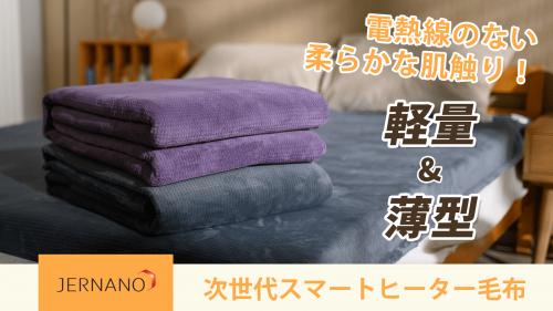 先進技術で未体験の暖かさ!冬の夜も快眠!JERNANO次世代スマートヒーター毛布