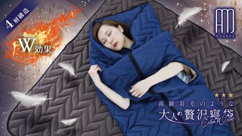 【キャンプ・災害時でも家での寝心地を!】贅沢な4層構造で高保温&便利な多機能寝袋