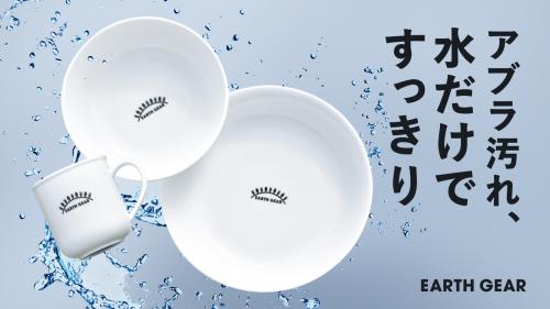 キャンプの洗い物に革命を!水だけですっきり洗える、一生モノの食器。