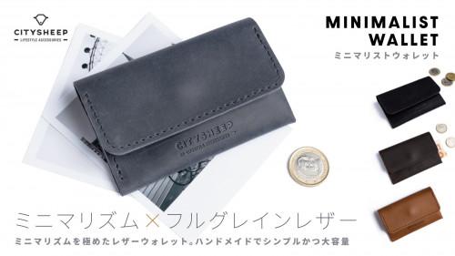 【ミニマリズムを極めたレザーウォレット】片手サイズで驚きの収納力の革財布