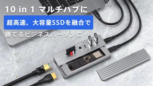 超高速データ転送SSDを10 in 1多機能USBハブと融合!「ACASIS」