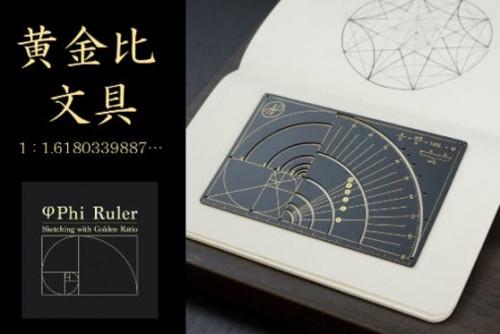 黄金比を持ち歩く│世界の文房具好きが虜に。黄金比文具「Phi Ruler」再上陸