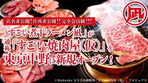 【完全会員制×1日1組】すごい煮干ラーメン凪が手掛ける『焼肉屋』が限定会員を募集