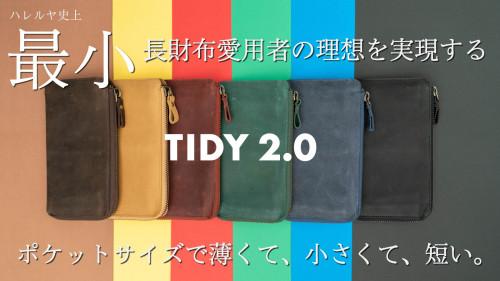 「小さい長財布」国内外で人気のTIDYが進化。長財布愛用者の理想を実現する