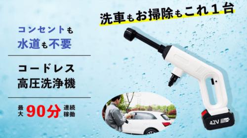 洗車もお掃除もこれ1台!コンセント・水道不要!最大90分稼働コードレス高圧洗浄機
