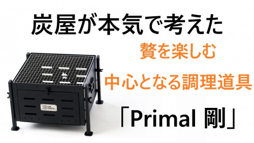 ミスタースミスが提供するBBQの中心となる調理道具 コンロ 「Primal 剛」