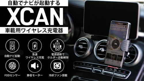 ナビゲーションが自動で起動される車載用ワイヤレス充電器【XCAN】