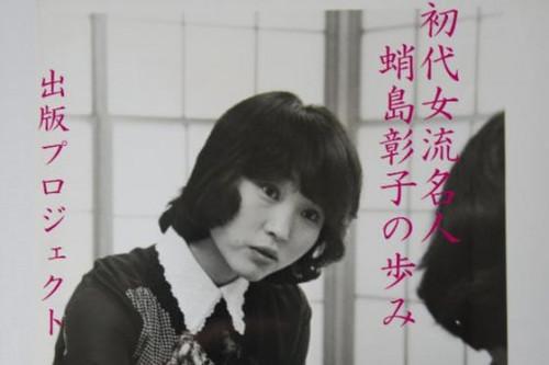 【将棋】初代女流名人・蛸島彰子の足跡をたどる書籍出版プロジェクト
