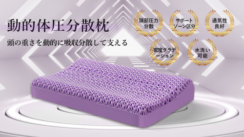 寝具専門会社が作った「匠」を追求した動的体圧分散枕