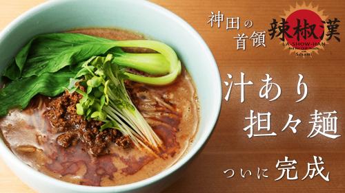 【原点にして頂点】世に名を馳せた神田の首領、辣椒漢がついに「汁あり担々麺」を完成