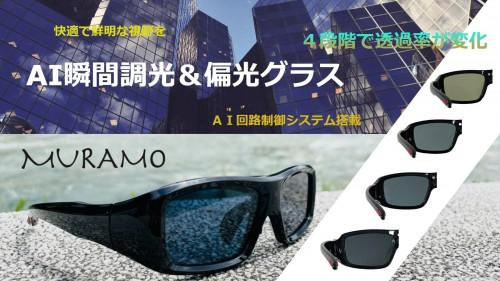 MURAMO「AI瞬間調光&偏光サングラス」