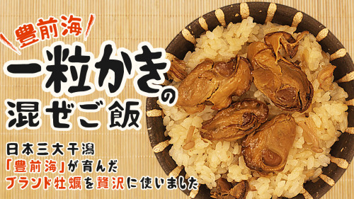 昭和34年創業、老舗混ぜご飯メーカーが手掛ける『豊前海一粒かき』の混ぜご飯の素。