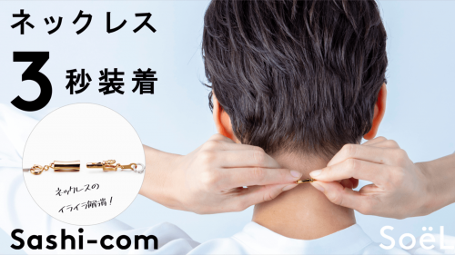 ネックレスのイライラ解消!3秒装着の楽チン留め金具【Sashi-com】