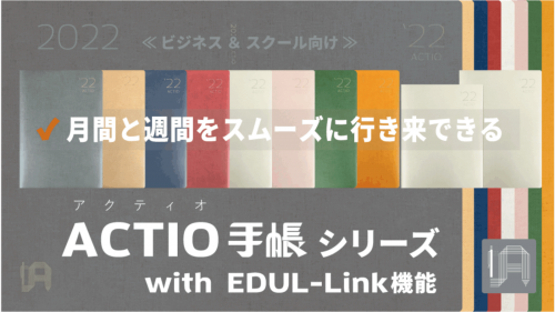 月間と週間をスムーズに行き来できるACTIO手帳with EDUL-Link機能