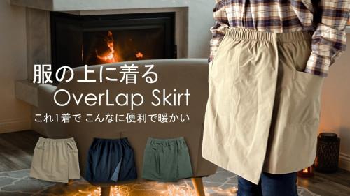 寒さ対策とおしゃれを両方叶える!いつもの洋服+1枚で温かいオーバーラップスカート