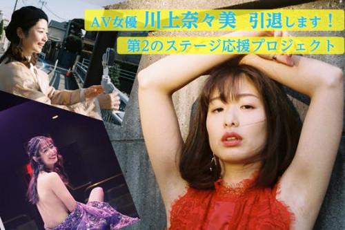 『AV女優 川上奈々美』 第2のステージ応援プロジェクト