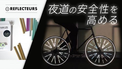 【反射板で夜道を安全に】フランス発 360度明るく光る自転車用リフレクター