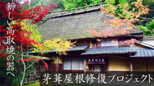 420年続く初代八山直系の高取焼宗家。茅葺き屋根を葺き替え新しい釉薬の調合に挑戦