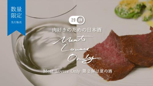 今年は「肉に合う夏の日本酒」! 『Meat Lovers Only』ふたたび