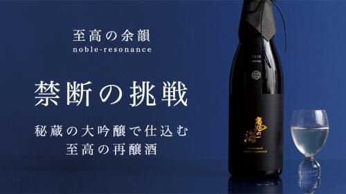 土屋酒造の秘宝、大吟醸酒を惜しみなく投入した至高の再醸酒。限定600本醸造