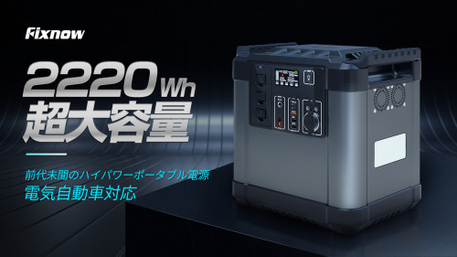 車も動かせる!超ハイパワー2,000W出力、超大容量ポータブル電源「G2000」