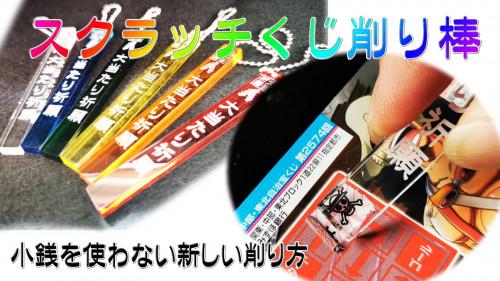 【スクラッチくじ削り棒】小銭を使わないスクラッチくじの新しい削り方