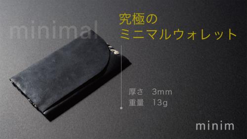 厚み3mm・重量13g。余分な要素を削ぎ落としたミニマル・ウォレット minim